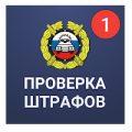 Штрафы ГИБДД официальные: проверка штрафов с фото